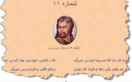 اشعار منتسب به حافظ