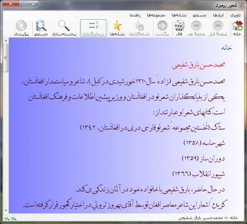 اشعار بارق شفیعی در گنجور رومیزی