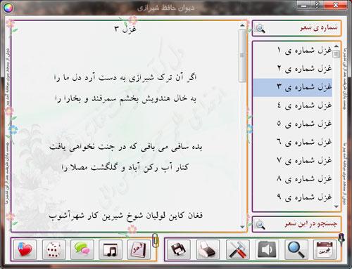 نرمافزار رایگان دیوان حافظ شیرازی