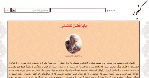 اشعار بابا افضل کاشانی در گنجور