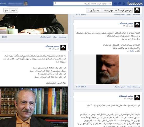 اظهار نظر شاعران و منتقدان دربارهٔ اشعار مصطفی مجیدی