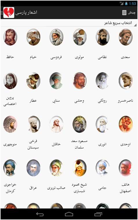 فهرست شاعران پردیس پارسی