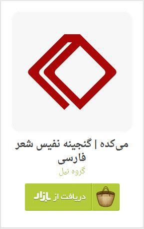 میکده | گنجینه نفیس شعر فارسی - گروه نیل - دریافت از کافه بازار