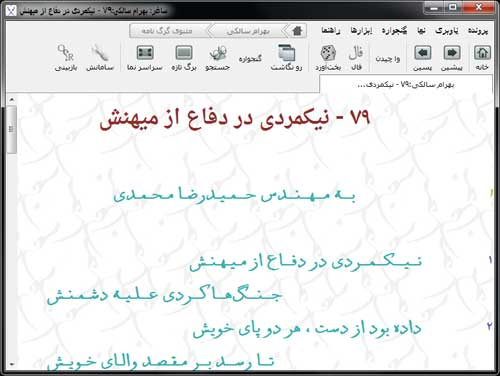 به مهندس حمیدرضا محمدی