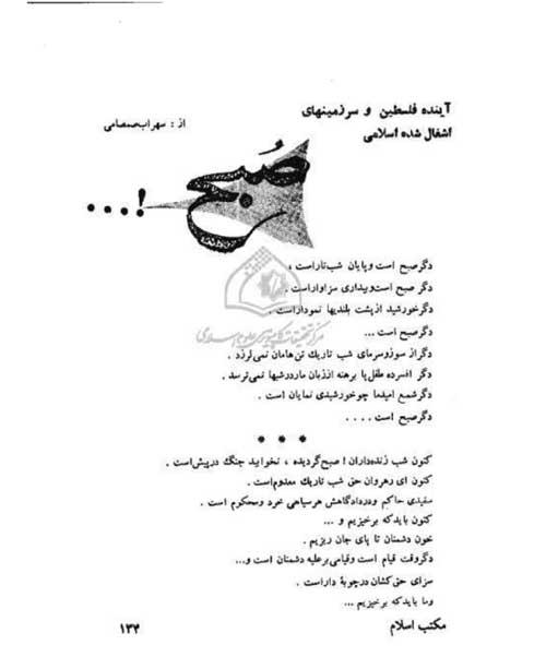 شعر صبح از سهراب صمصامی در مجله مکتب اسلام