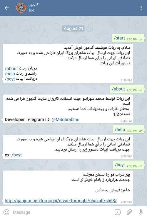 ربات تلگرام گنجور تولید شده توسط آقای محمد سهرابلو