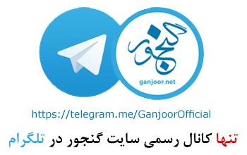کانال رسمی گنجور در تلگرام