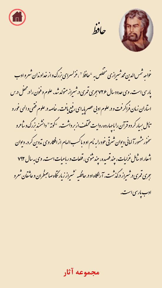 نوشین: نرمافزاری رایگان اشعار فارسی برای iPhone، iPad (iOS 8)