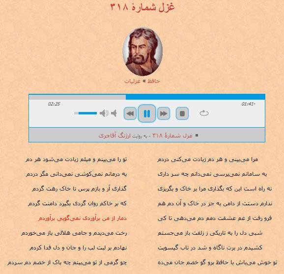 غزل شمارهٔ ۳۱۸ حافظ به روایت ارژنگ آقاجری