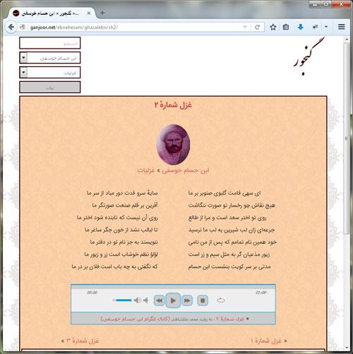 صفحهای از گنجور بعد از تغییرات اخیر روی PC