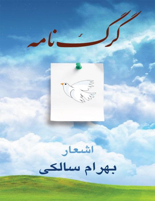 گرگنامه اشعار بهرام سالکی