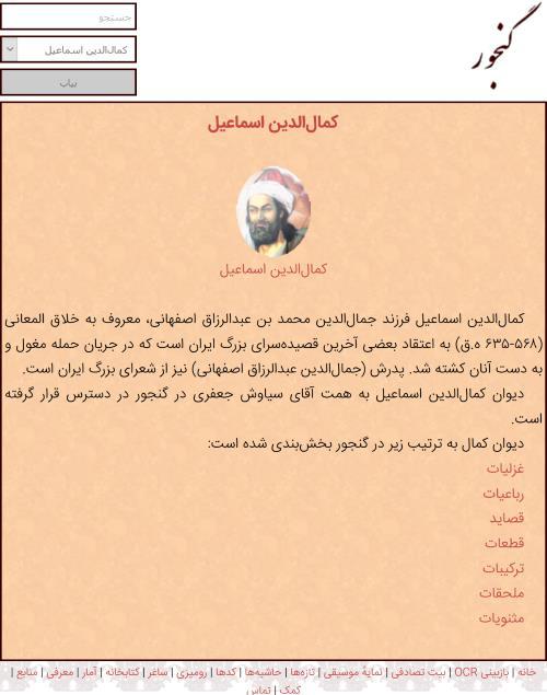 کمالالدین اسماعیل