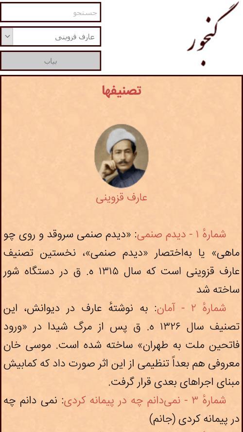 تصنیفهای عارف قزوینی