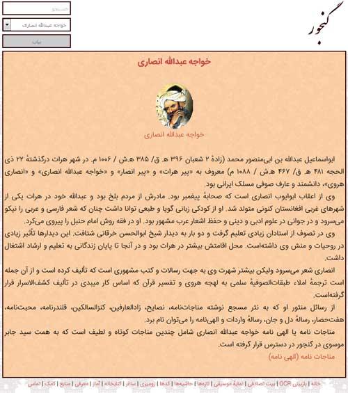 مناجات نامه خواجه عبدالله انصاری در گنجور