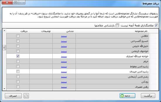 دریافت آثار خواجه عبدالله انصاری از طریق گنجور رومیزی