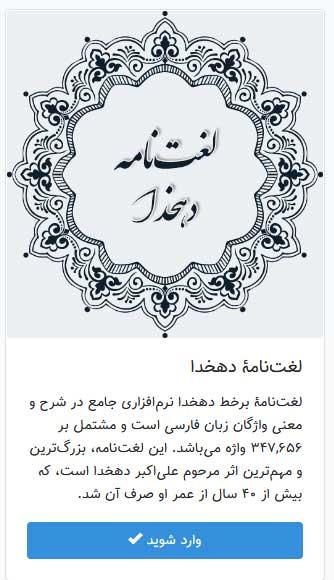 لغتنامهٔ دهخدا در سایت قافیهیاب همصدا