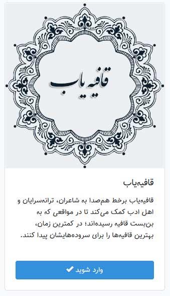 قافیهیاب برخط همصدا