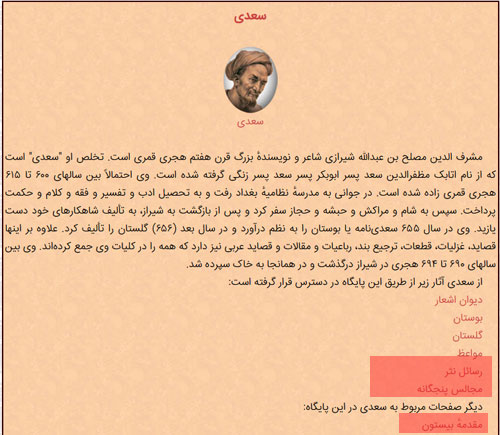 رسائل نثر شیخ سعدی