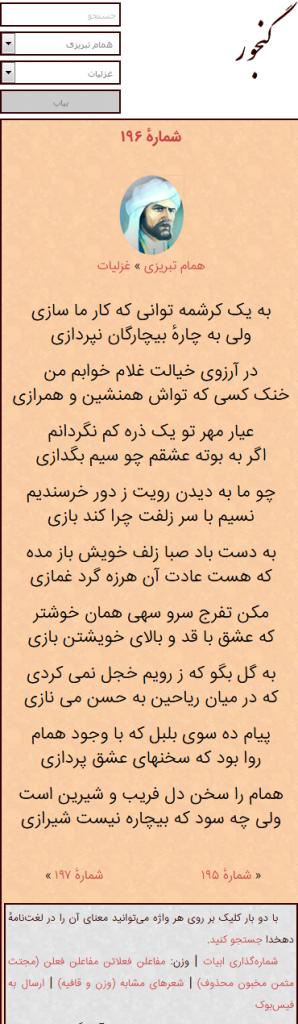 ولی چه سود که بیچاره نیست شیرازی