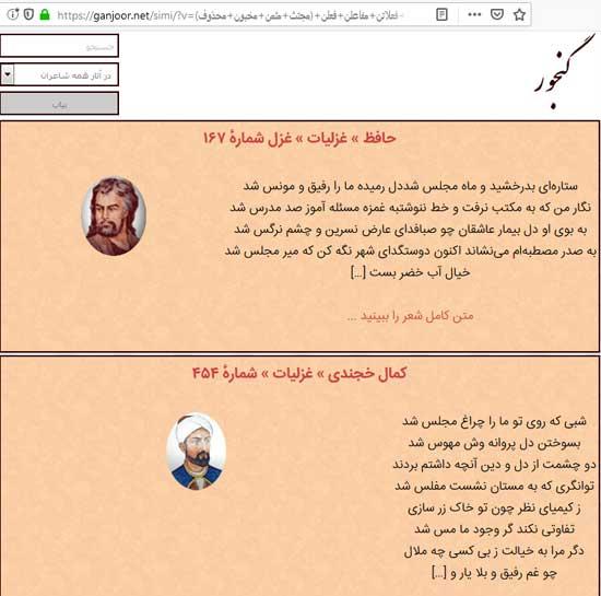اشعار مشابه غزل حافظ و کمال خجندی