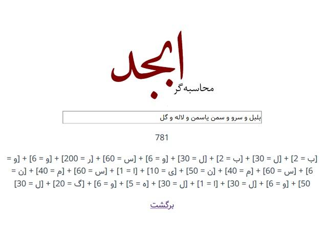 محاسبهگر ابجد