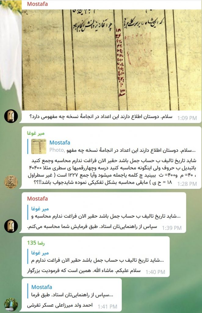 گفتگوهای تراثی