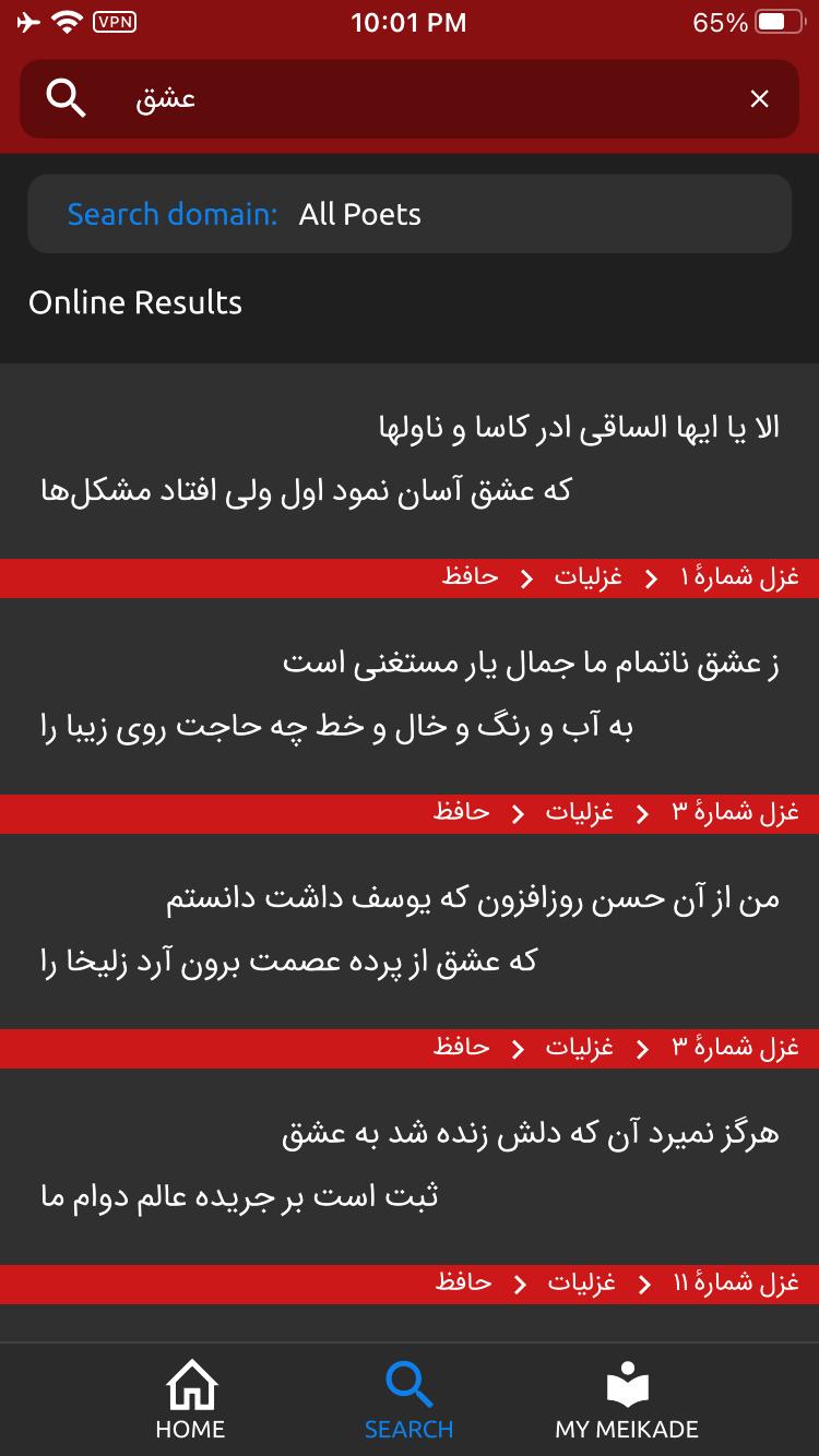 میکده برای iOS