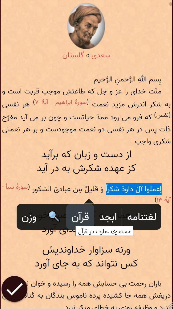 جستجو در قرآن