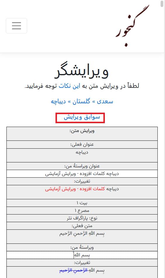 سوابق ویرایش در صفحهٔ ویرایش در دسترس است. در هنگام ویرایش تغییرات با نمایش کلمات جدید با حروف قرمز و کلمات حذف شده با حروف آبی نمایش داده میشوند.